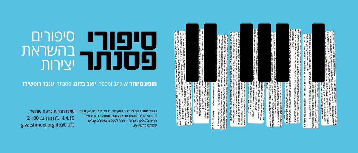 Permalink to: סיפורי פסנתר – מופע מיוחד