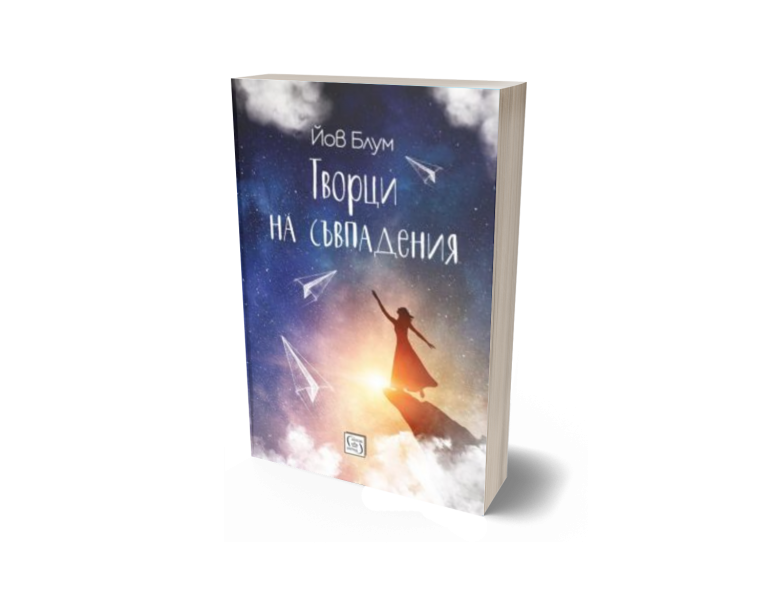 The Bulgarian edition of The Coincidence Makers