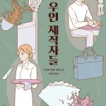 the coincidence makers Korean cover